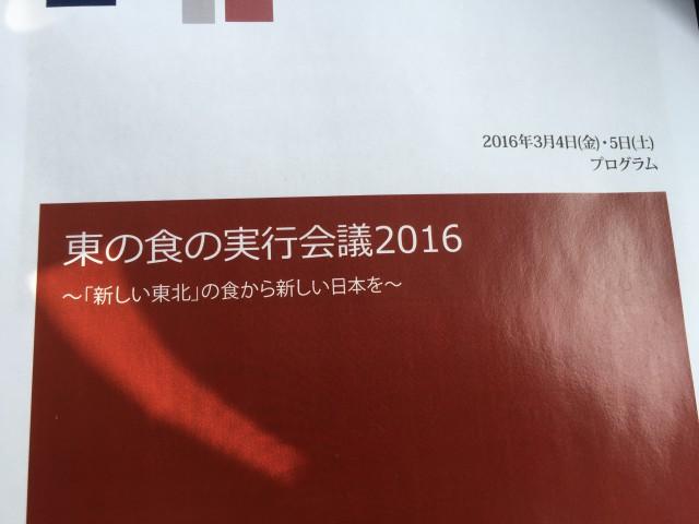 東の食の実行会議2016