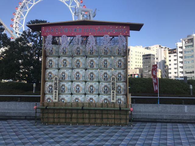 ふるさと祭り2018IN東京ドーム